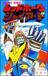 アオシマ・コミックス4 レッドホーク シャイアード-電子書籍