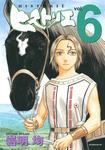 ヒストリエ(6)-電子書籍