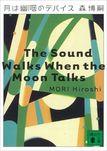 月は幽咽のデバイス The sound Walks When the Moon Talks-電子書籍