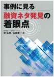 銀行研修社 事例に見る融資ネタ発見の着眼点-電子書籍