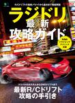 ラジドリ最新攻略ガイド-電子書籍