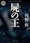 屍の王-電子書籍