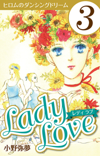 Lady Love 3-電子書籍