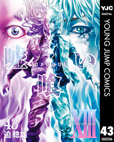 嘘喰い 43-電子書籍