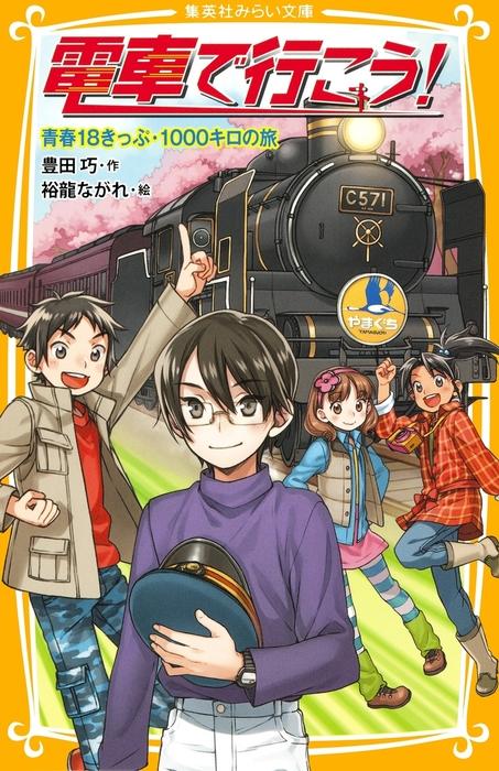 電車で行こう! 青春18きっぷ・1000キロの旅-電子書籍-拡大画像