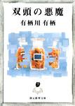 双頭の悪魔-電子書籍