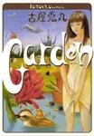 Garden-電子書籍