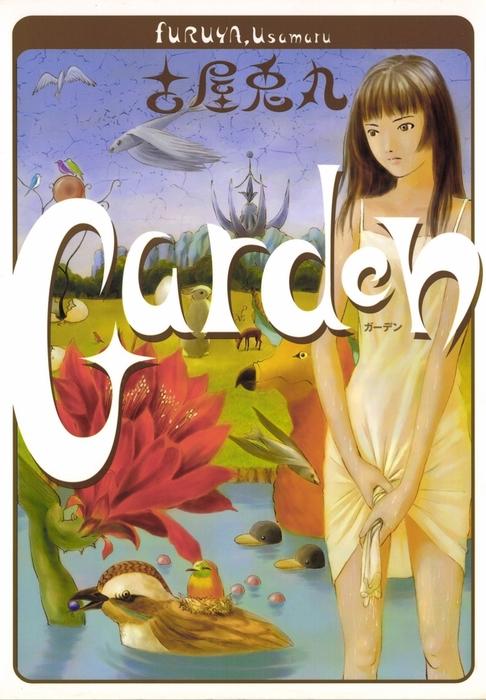 Garden-電子書籍-拡大画像