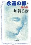 永遠の都4―涙の谷―-電子書籍