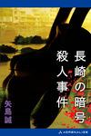 長崎の暗号殺人事件-電子書籍