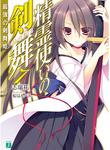 精霊使いの剣舞 7-電子書籍