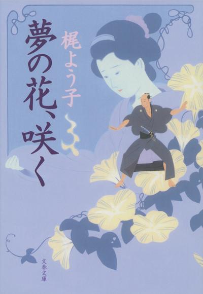 夢の花、咲く-電子書籍