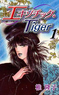 エキゾチック・Tiger 1巻