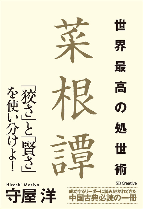 世界最高の処世術 菜根譚-電子書籍-拡大画像