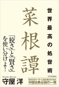 世界最高の処世術 菜根譚-電子書籍