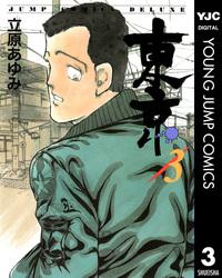 東京 3-電子書籍