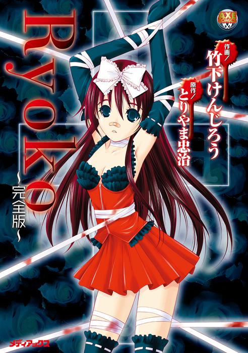 Ryoko ~完全版~拡大写真