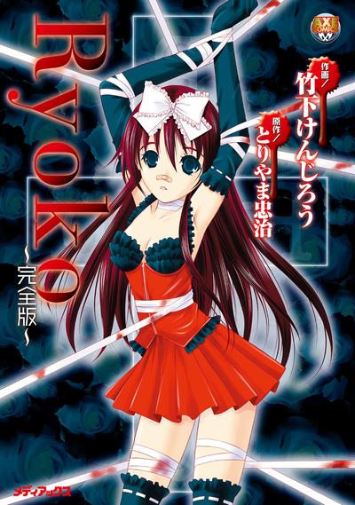Ryoko ~完全版~-電子書籍