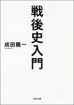 戦後史入門-電子書籍
