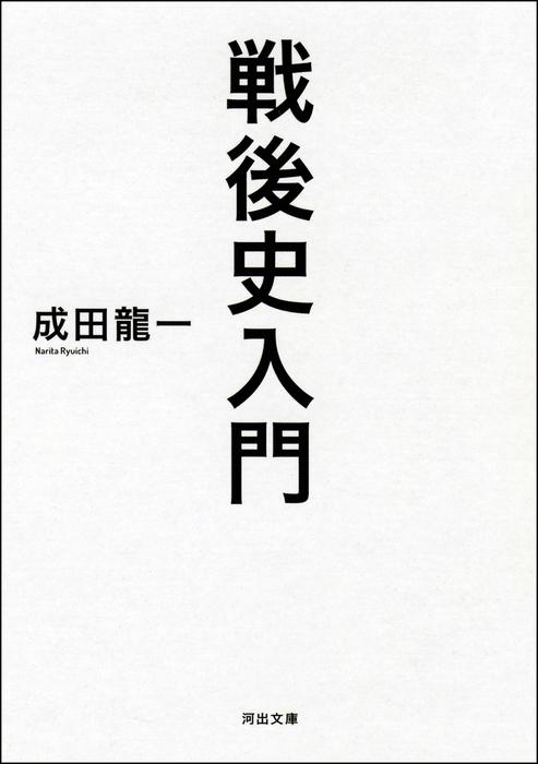 戦後史入門-電子書籍-拡大画像