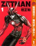 ZETMAN【期間限定無料】 1-電子書籍