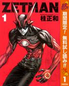 「ZETMAN【期間限定無料】」シリーズ