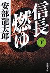 信長燃ゆ(下)-電子書籍