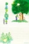 おしみなく緑ふる 分冊版(2)-電子書籍
