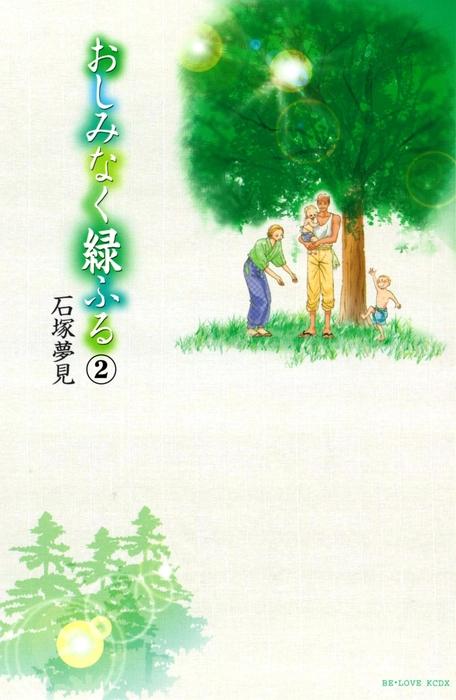 おしみなく緑ふる 分冊版(2)拡大写真