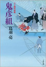 八丁堀吟味帳 鬼彦組-電子書籍