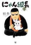 にゃん組長 1-電子書籍
