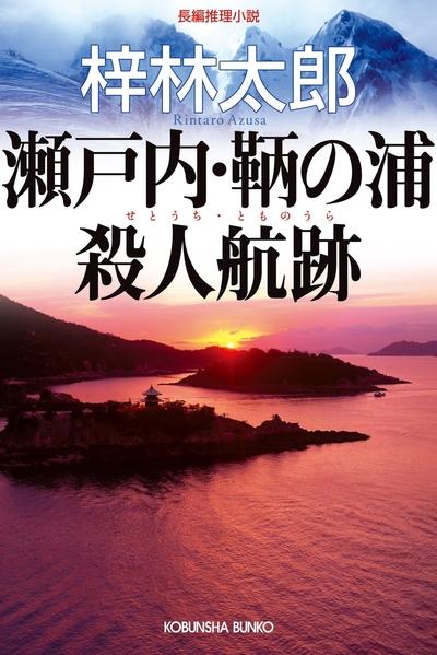 瀬戸内・鞆の浦殺人航跡-電子書籍