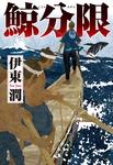 鯨分限-電子書籍