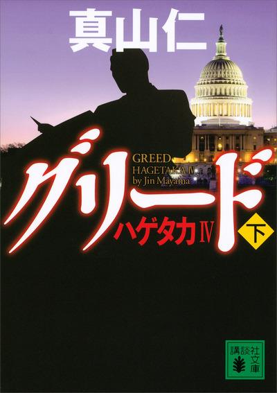 ハゲタカIV グリード(下)-電子書籍