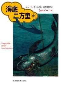 海底二万里(中)-電子書籍