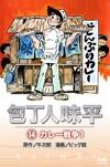包丁人味平 〈14巻〉 カレー戦争1-電子書籍