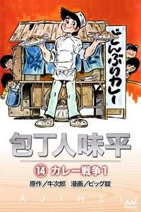 包丁人味平 〈14巻〉 カレー戦争1