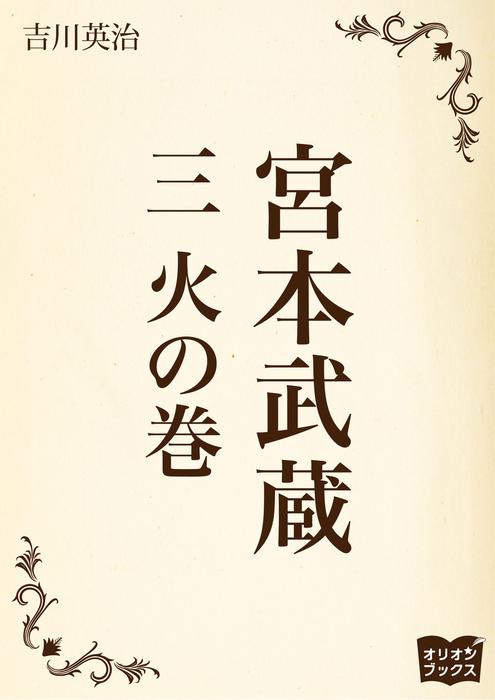 宮本武蔵 三 火の巻拡大写真