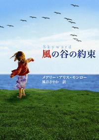 風の谷の約束-電子書籍
