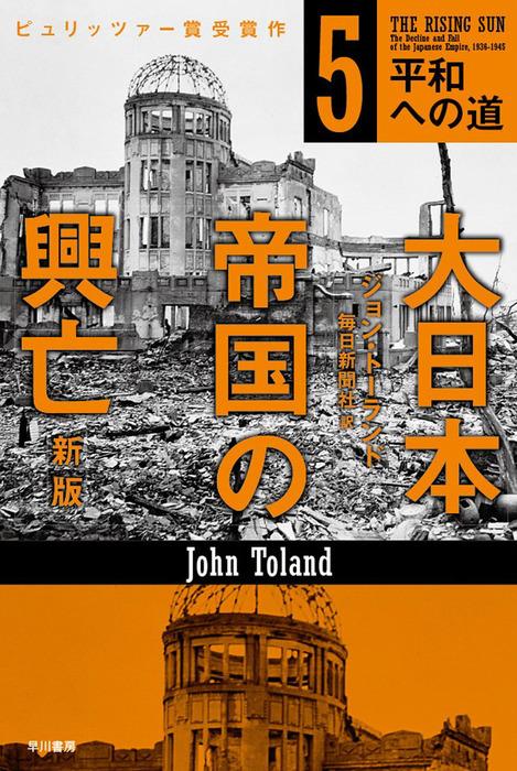 大日本帝国の興亡〔新版〕5──平和への道拡大写真