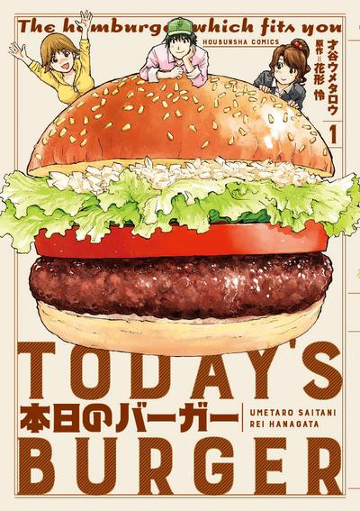 本日のバーガー 1巻-電子書籍