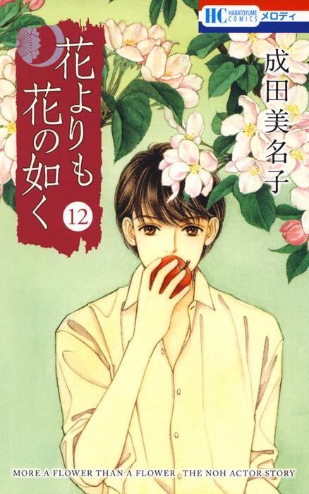 花よりも花の如く 12巻-電子書籍-拡大画像