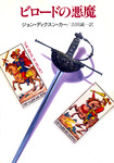 ビロードの悪魔-電子書籍