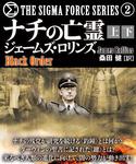 ナチの亡霊【上下合本版】-電子書籍