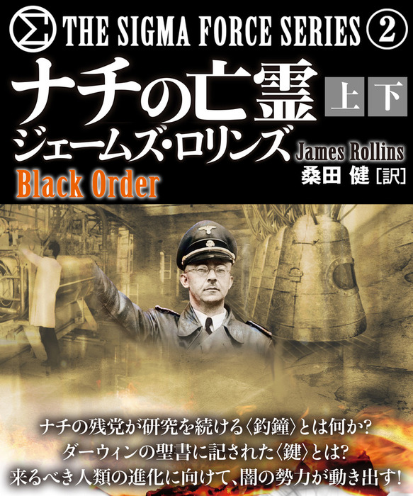 ナチの亡霊【上下合本版】拡大写真
