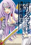 クイーンズブレイド リベリオン 青嵐の姫騎士(1)-電子書籍