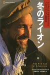 冬のライオン ナショナル ジオグラフィック ノンフィクション傑作選-電子書籍