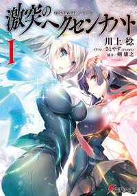 OBSTACLEシリーズ 激突のヘクセンナハトI-電子書籍