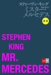 合本 ミスター・メルセデス【文春e-Books】-電子書籍