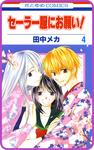 【プチララ】セーラー服にお願い! story19-電子書籍